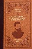 Христо Ботйов: Из поезията, публицистиката и писмата му. Луксозно издание - Христо Ботев -