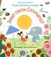 Първи въпроси и отговори: Защо свети слънцето? - детска книга