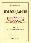 Първозидарите - бележки по българското масонство 1880 - 1898 - книга