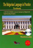 The Bulgarian Language in Practice - ниво A1 - B2: Мултимедиен курс по български език за англоговорящи + CD-ROM - учебник