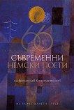 66 съвременни немски поети - Венцеслав Константинов -