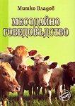Месодайно говедовъдство - Митко Владов -