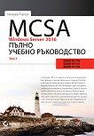 MCSA Windows Server 2016: Пълно учебно ръководство - том 1 - книга