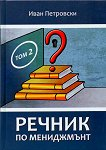 Речник по мениджмънт - том 2 - Иван Петровски - книга