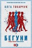 Бегуни - Олга Токарчук - книга