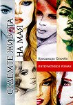 Седемте живота на Мая - Красимира Стоева -