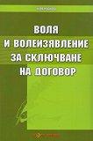 Воля и волезявление за сключване на договор - Нора Москова - книга