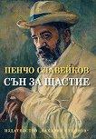 Сън за щастие - Пенчо Славейков -
