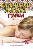 Китайски масаж гуаша - Лариса Самойлова -