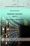 Правната система - част 1: Онтология и методология - Вихър Кискинов -