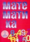 Математика - Брой 2 / 2019 -