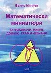 Математически миниатюри за Фибоначи, Микел, домино, граф и чевиани - Вълчо Милчев -