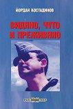 Йордан Костадинов Видяно, чуто и преживяно -
