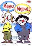 Макс и Мориц - Дуелът - диск 3 - филм