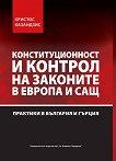 Конституционност и контрол на законите в Европа и САЩ - Христос Казандзис -