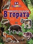 Животните в България: В гората + 26 стикера - детска книга