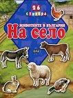Животните в България: На село + 26 стикера - детска книга
