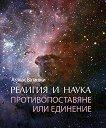 Религия и наука - противопоставяне или единение - Атанас Ваташки -