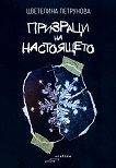 Призраци на настоящето - Цветелина Петрунова - книга