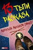 13 тъпи разказа - Мирослав Михайлов -