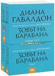 Друговремец - книга 4: Зовът на барабана - комплект от 2 тома - Диана Габалдон - книга