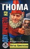 Двуличието на гнома: Политически роман - Петър Христозов -