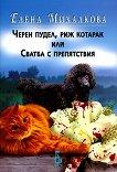 Черен пудел, риж котарак или сватба с препятствия - Елена Михалкова - книга