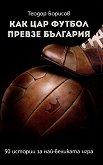 Как Цар Футбол превзе България - Теодор Борисов - книга