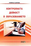 Контролната дейност в образованието - Румяна Гьорева -