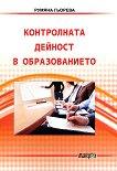 Контролната дейност в образованието - Румяна Гьорева - книга