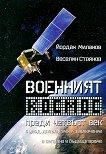 Военният космос преди четвърт век - Йордан Миланов, Веселин Стоянов -