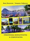 Туристическа инфраструктура и суперструктура - Ваня Василева, Севджан Сабриева -