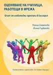 Оценяване на училища, работещи в мрежата - Росица Симеонова, Йонка Първанова -