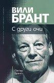 Вили Брант : С други очи - Петер Брант - книга