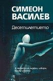 Десетилетието: В сянката на лидери, избори, кризи и войни - Симеон Василев - книга