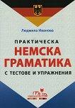 Практическа немска граматика с тестове и упражнения - Людмила Иванова -