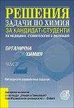 Решения на задачи по органична химия за кандидат-студенти по медицина, стоматология и фармация - част 2 -