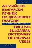 Английско-български речник на фразовите глаголи - Даниела Шурбанова -