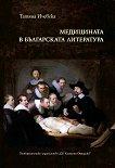 Медицината в българската литература - Татяна Ичевска - книга