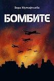 Бомбите - Вера Мутафчиева -