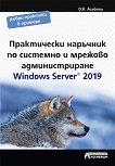 Практически наръчник по системно и мрежово администриране. Windows Server 2019 - D.K. Academy -