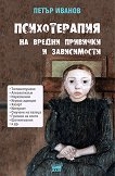 Психотерапия на вредни привички и зависимости - Петър Иванов - книга