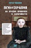 Психотерапия на вредни привички и зависимости - Петър Иванов -