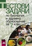 Тестови задачи по биология и здравно образование за 7. клас - Мария Кабасанова, Делка Карагьозова-Дилкова -
