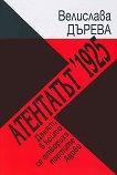 Атентатът '1925. Денят, в който се отвориха портите Адови - Велислава Дърева - книга
