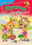За най-малките: Лукчо и още 6 приказки - детска книга