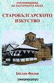 Старобългарското изкуство - Богдан Филов - книга