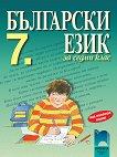 Български език за 7. клас - Милена Васева, Весела Михайлова - книга за учителя