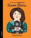 Малки хора големи мечти: Даян Фоси -