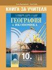Книга за учителя по география и икономика за 10. клас - Стела Дерменджиева, Петя Събева - учебник